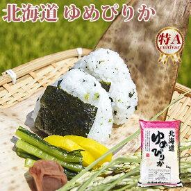 米 白米 または 玄米 5kg ゆめぴりか 北海道産 30年産 1等米 特A ゆめぴりか お米 5キロ 安い 送料別