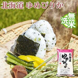 新米 無洗米 5kg ゆめぴりか 北海道産 令和元年産 1等米 ゆめぴりか お米 5キロ 安い あす楽 送料別
