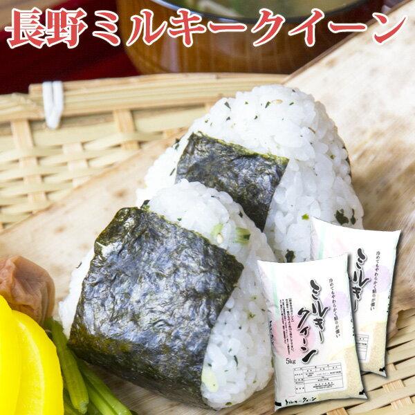米 白米 または 玄米 10kg 送料無料 ミルキークイーン 5kg×2袋 長野県産 30年産 1等米 ミルキークイーン お米 10キロ 安い あす楽 北海道・沖縄は追加送料