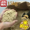 糠 米糠 15kg ヌカ 美米屋 米屋の米ぬか 国産米原料 ぬか漬け 家庭菜園 畑 肥料 釣餌 業務用などに 送料無料 一部地域…