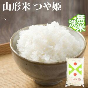 新米 無洗米 5kg つや姫 山形県産 令和元年産 1等米 つや姫 お米 5キロ 安い あす楽 送料別