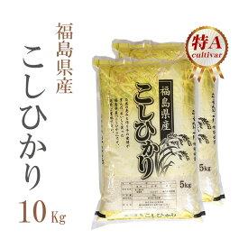 米 白米 10kg 特A 送料無料 コシヒカリ 5kg×2袋 福島県産 令和2年産 コシヒカリ お米 10キロ 安い あす楽 沖縄 配送不可