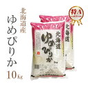 米 白米 または 玄米 10kg 特A 送料無料 ゆめぴりか 5kg×2袋 北海道産 令和2年産 1等米 ゆめぴりか お米 10キロ 安い…