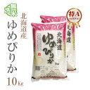 新米 無洗米 10kg 送料無料 ゆめぴりか 5kg×2袋 北海道産 令和2年産 1等米 ゆめぴりか お米 10キロ 安い 送料無料 沖…