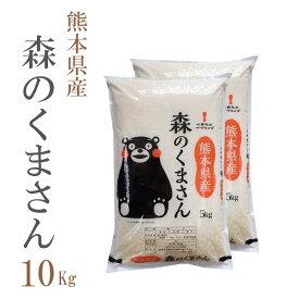 米 10kg 森のくまさん 熊本県産 令和2年産 白米 5kg×2袋 くまモン お米 送料無料 沖縄配送不可