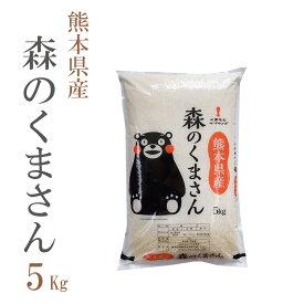 米 白米 5kg 森のくまさん 熊本県産 令和2年産 森のくまさん くまモン お米 5キロ 安い 送料無料【沖縄、配送不可】