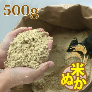 糠 米糠 500g ヌカ 美米屋 米屋の米ぬか 国産米原料 ぬか漬け 家庭菜園 畑 肥料 釣餌 などに