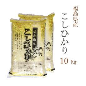 新米 米 白米 10kg 送料無料 コシヒカリ 5kg×2袋 福島県産 令和3年産 コシヒカリ お米 10キロ 安い あす楽 沖縄 配送不可