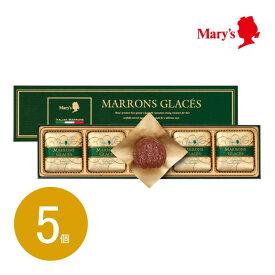 お返し 内祝い ギフト 洋菓子 メリーチョコレート マロングラッセMG-1NG プチギフト 新築 お礼 引越し 志 仏事