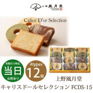 内祝いお返しギフトギフトプレゼントお菓子和菓子上野風月堂キャリスドールセレクションFCDS-15送料無料プチギフトあす楽