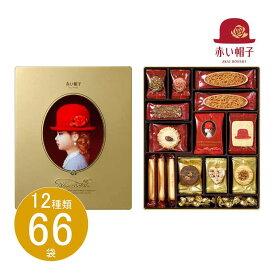 【遅れてごめんね】スイーツ【メーカー包装済】ギフト 内祝い お返し お礼 洋菓子 赤い帽子 ゴールド 16137 送料無料