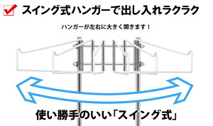 高さ伸縮スラックスハンガー(スイング式)スリム2段・12本掛