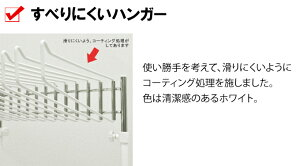 高さ伸縮スラックスハンガー(スイング式)スリム2段・20本掛