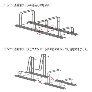 【送料無料】自転車ラック用連結キット2個組(2台用・3台用)■【日本製オプション品】