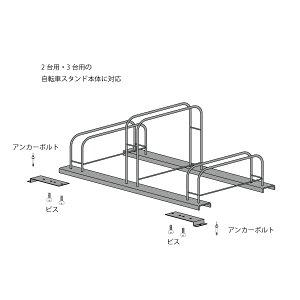 【送料無料】自転車ラック用アンカーキット2枚組(2台用・3台用)■【日本製オプション品】
