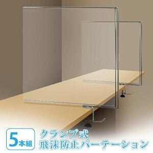 クランプ式飛沫防止パーテーション5個