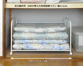 【送料無料】2WAY押入れ布団収納ワゴン 幅111cm