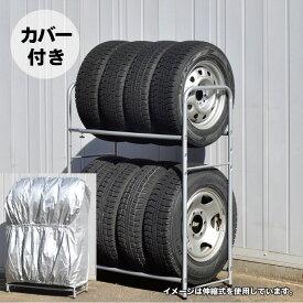 【送料無料】2WAYタイヤラック・カバー付き(伸縮式) ■【日本製 軽自動車 普通車 RV車 キャスター 頑丈 タイヤ8本 収納可能】