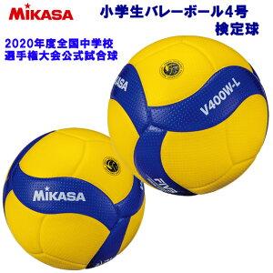 ミカサ/ボール/バレーボール 小学生バレーボール4号 検定球(バレーボール) V400W-L