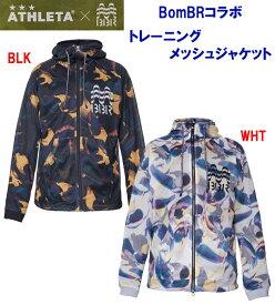 【クリアランスセール】アスレタ/ジャージ/ジャケット/ジャージジャケット BomBRコラボトレーニングメッシュジャケット(メンズサイズ) BR0178