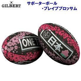 ギルバート/ボール/ラグビーボール サポーターボール・ブレイブブロッサム GB-9341 5号球