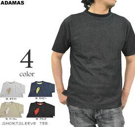 Tシャツ メンズ 半袖 カットソー 無地 表裏配色 白 黒 おしゃれ シンプル 上質 2重臼天竺 半袖Tシャツ 無地 綿ニット衿 白Tシャツ ホワイト 黒Tシャツ ブラック 半そで ティーシャツ 綿 コットン ポリエステル メンズファッション トップス 春 夏 海 リゾート アウトドア