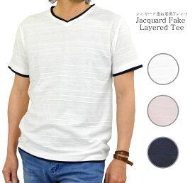 Tシャツ メンズ 半袖 無地 ジャガード VネックTシャツ おしゃれ 重ね着風 フェイクレイヤード Vネック ポリエステル コットン 綿 白 ピンク 紺 ホワイト ネイビー 半袖Tシャツ カットソー メンズファッション トップス 春 夏 …