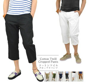 七分丈 パンツ メンズ チノパン 七分丈パンツ ズボン 7分丈パンツ クロップドパンツ チノパンツ 無地 綿 コットン ツイル メンズファッション カジュアルパンツ ゆったり ベージュ 黒【メー