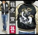 【送料無料】スカジャン【龍虎/黒】メンズ 和柄 JAPAN 刺繍 サテン 大きいサイズ 3L(XXL)まで展開 ビックサイズ ビッグサイズ MA-1 ジャンパー ブルゾン ジャケット MA1 カジュア