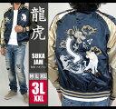 【送料無料】スカジャン【龍虎/ネイビー】メンズ 和柄 JAPAN 刺繍 サテン 大きいサイズ 3L(XXL)まで展開 ビックサイズ ビッグサイズ MA-1 ジャンパー ブルゾン ジャケット MA1 カ