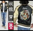 【送料無料】スカジャン【双龍/黒】メンズ 和柄 JAPAN 刺繍 サテン 大きいサイズ 3L(XXL)まで展開 ビックサイズ ビッグサイズ MA-1 ジャンパー ブルゾン ジャケット MA1 カジュア