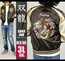 【送料無料】スカジャン【双龍/ブラウン】メンズ 和柄 JAPAN 刺繍 サテン 大きいサイズ 3L(XXL)まで展開 ビックサイズ ビッグサイズ MA-1 ジャンパー ブルゾン ジャケット MA1 カ