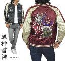 スカジャン【風神雷神】メンズ 和柄 JAPAN 刺繍 桜 月 サテン 大きいサイズ 3L(XXL)まで展開 ビックサイズ ビッグサイズ MA-1 ジャンパー ブルゾン ジャケット MA1 カジュアル