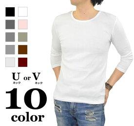 カットソー メンズ Tシャツ 七分袖 無地 選べるUネック Vネック コットン 綿 ポリエステル 長袖と半袖の中間丈 7分袖Tシャツ 白 黒 グレー ブルー ブラック インナー 重ね着 7分丈 大きいサイズ トップス 春 夏 オールシーズン 10P03Dec16