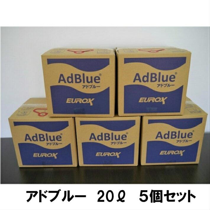 AdBlue アドブルー 尿素水 20L 5個セット (1個あたり:2430円税込)