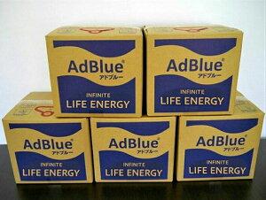 AdBlue アドブルー 尿素水 20L 5個セット [1個あたり:2,182円(税込2,400円)]