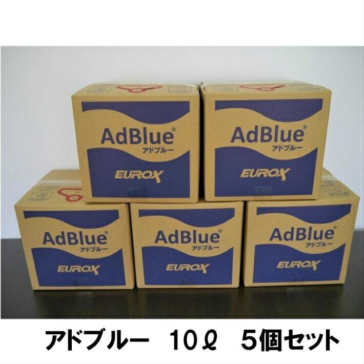 AdBlue アドブルー 尿素水 10L 5個セット (1個あたり:1750円税込)