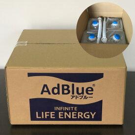 AdBlue アドブルー 尿素水 バックインボックスセット(5Lバッグ×4個・40cmノズル2本)税別4,200円