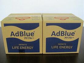 AdBlue アドブルー 尿素水 20L 2個セット (1個あたり:2593円税別)