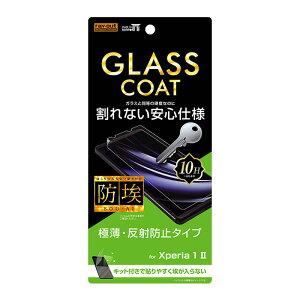 Xperia 1 II 3D フィルム 10H ガラスコート 反射防止 マット さらさら 防指紋 指紋防止 全面 全面保護 ガラスフィルム 保護フィルム シール 保護シール SO-51A SOG01 Xperia1II エクスペリア ワン マーク