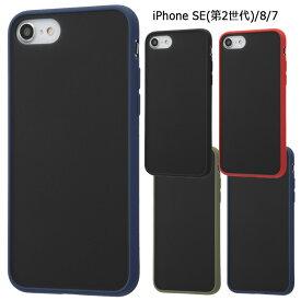 iPhoneSE 第2世代 iPhone8 iPhone7 耐衝撃 マット ハイブリッド ケース Sarafit カバー ソフトケース ソフト ハードケース ハード シンプル ブラック レッド カーキ ネイビー アイフォン iphoneSE第2世代 第二世代 iphone 8 7 se 2 スマホカバー スマホケース s-in-7d873