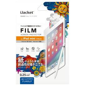 iPad mini 2019 7.9inch 液晶保護フィルム ペーパーライク 保護フィルム 全面 全面保護 iPad mini5 iPadmini2019 iPadmini アイパッド ミニ 5 タブレット 第五世代 フィルム 指紋防止 液晶 液晶フィルム 保護シール s-pg_7b344