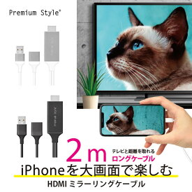 iPhone / iPad用 HDMIミラーリングケーブル 2m HDMI ミラーリング ケーブル ユーチューブ Office プレゼン Youtube 画面 大画面 鑑賞 TV ゲーム 転送 HD画質 簡単接続 動画 テレビ モニター 同期 ブラック ホワイト 変換ケーブル 接続 アイフォン アイパッド s-pg-7g672