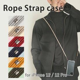 送料無料 iPhone12 iPhone12Pro PHONECKLACE ロープショルダーストラップ付き クリアケース クリア ハード ケース カバー スリングケース クロスボディフォンケース 持ち歩き 肩かけ 首かけ アイフォン トゥエルブ プロ iPhone 12 Pro スマホカバー スマホケース s-ri-7g795