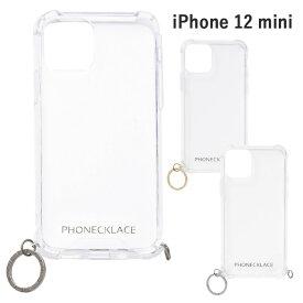 iPhone12mini PHONECKLACE ストラップ 取り付け用 リング付 クリアケース クリア ソフト ハード ハイブリッド ケース カバー 背面 ストラップホール 落下防止 耐衝撃 リング チャーム アイフォン トゥエルブ ミニ iPhone 12 mini 5.4 スマホカバー スマホケース s-ri-7g798