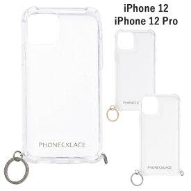 iPhone12 iPhone12Pro PHONECKLACE ストラップ 取り付け用 リング付 クリアケース クリア ソフト ハード ハイブリッド ケース カバー ストラップホール 落下防止 耐衝撃 リング チャーム アイフォン トゥエルブ プロ iPhone 12 Pro 6.1 スマホカバー スマホケース s-ri-7g799