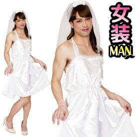 a0454dbc92b41 男女兼用 コスプレ 女装 ウェディングドレス 花嫁 新婦 結婚式 ホワイト 白 ドレス 大きいサイズ メンズ
