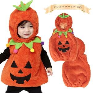 セール ベビー マシュマロ パンプキン カボチャ かぼちゃ もこもこ あったか ロンパース ロンパス 赤ちゃん 着ぐるみ 着ぐるみ きぐるみ フード 出産祝い きぐるみロンパース 着ぐるみロン