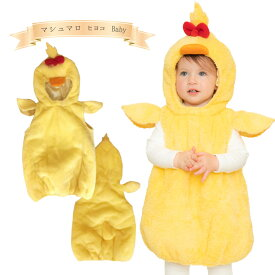 ベビー マシュマロ ヒヨコ 鳥 鶏 ひよこ 動物 動物コスプレ もこもこ あったか ロンパース ロンパス 赤ちゃん 着ぐるみ 子供服 きぐるみ フード付き 出産祝い きぐるみロンパース 着ぐるみロンパース キッズ 衣装 コスチューム ハロウィン コスプレ 仮装 即納 s-cs_6f621