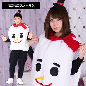 モコモコ 男女兼用 スノーマン クリスマス コスプレ 着ぐるみ きぐるみ メンズ レディース 大きいサイズ 雪だるま かわいい 面白い クリスマス衣装 コスプレ衣装 クリスマスコスチューム 白 ホワイト 可愛い セクシーサンタ サンタ 帽子 x-mas s-cs_6b600